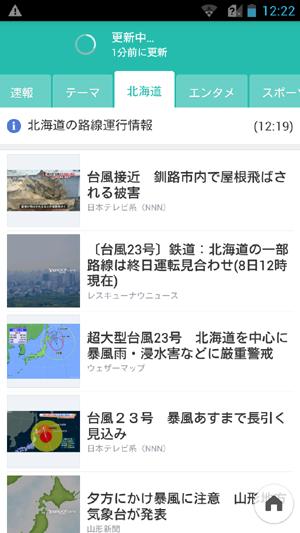 ヤフーニュースアプリ