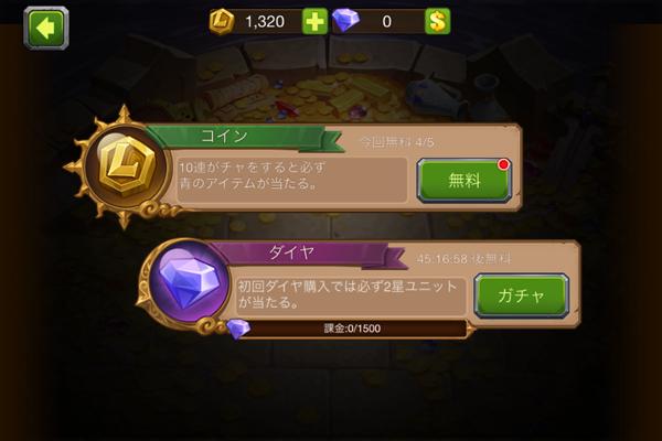 マジクラ無料アプリ