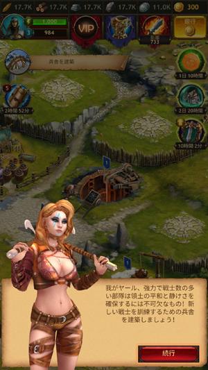 バイキングクランの戦争