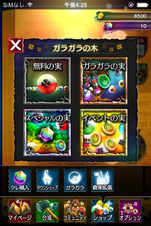 クレーゲームアプリ