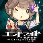 エンドライド 基本プレイ無料 RPG サイバー