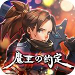 魔王の約定(まおうのやくじょう) 基本プレイ無料 RPG グローバルシステムズ