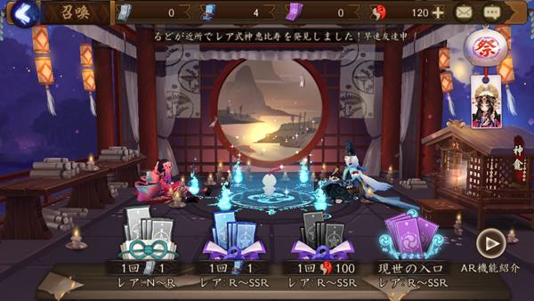 陰陽師無料ゲームアプリ