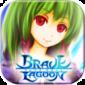 ブレイブラグーン 基本プレイ無料 ブラウザ RPG スマホ・ガラケー