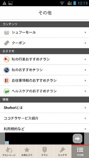 シュフー無料アプリ