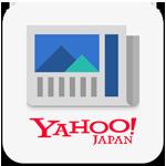 ヤフーニュース 無料で読めるニュースアプリ Yahoo