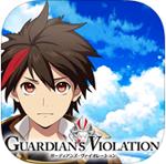 ガーディアンズヴァイオレーション 基本プレイ無料 RPG サービス終了