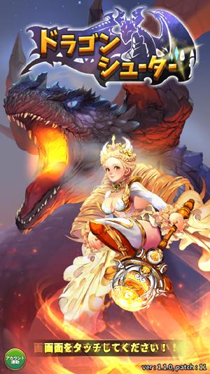ドラゴンシューターアプリ