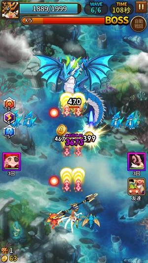 ドラゴンシューター