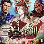 三皇の剣(さんこうのつるぎ) 基本プレイ無料 三国志SLG