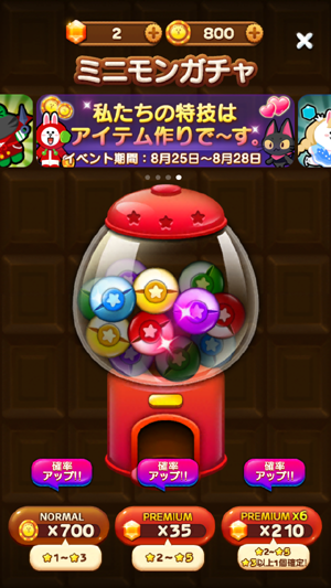 らいんの無料ゲーム