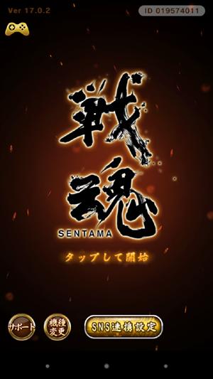 センタマアプリ