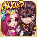 幻霊物語(げんりょう物語) 基本無料の三国志RPG